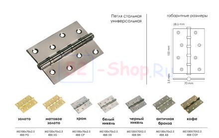 Петля Morelli стальная универсальная MS 100X70X2.5-4BB PC Хром