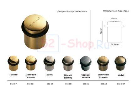 Дверной ограничитель Morelli DS3 AB Античная бронза